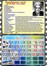 Календарь 'Юбиляры российского кино'