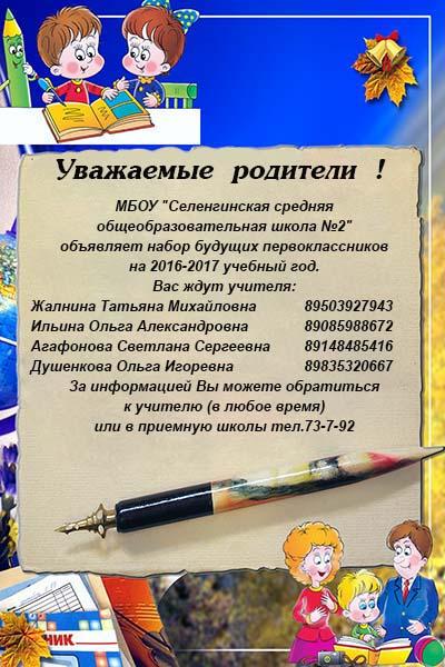 Объявляется набор будущих первоклассников на 2016-2017 учебный год