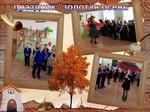 Праздник Золотая осень