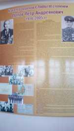 Музей памяти Истомина В.И