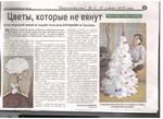Публикации районных СМИ об успешной деятельности родителей нашей школы